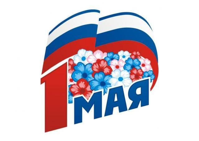 Поздравляем с первым майским днём